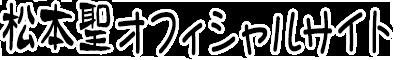 松本聖オフィシャルサイト